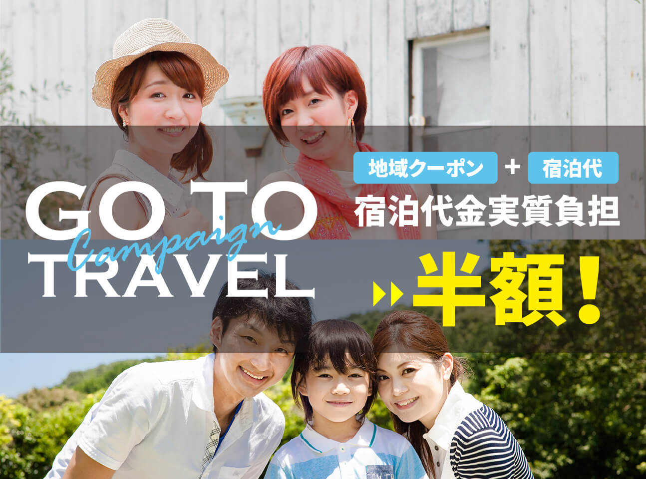 GO TO TRAVELキャンペーン 地域クーポン+宿泊代 宿泊代金実質負担 半額!